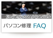 パソコン修理 FAQ