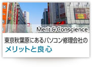 東京秋葉原にあるパソコン修理会社のメリットと良心